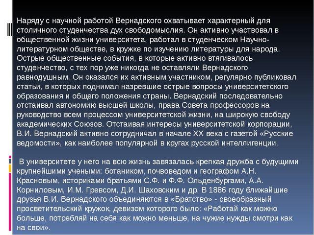 Наряду с научной работой Вернадского охватывает характерный для столичного ст...