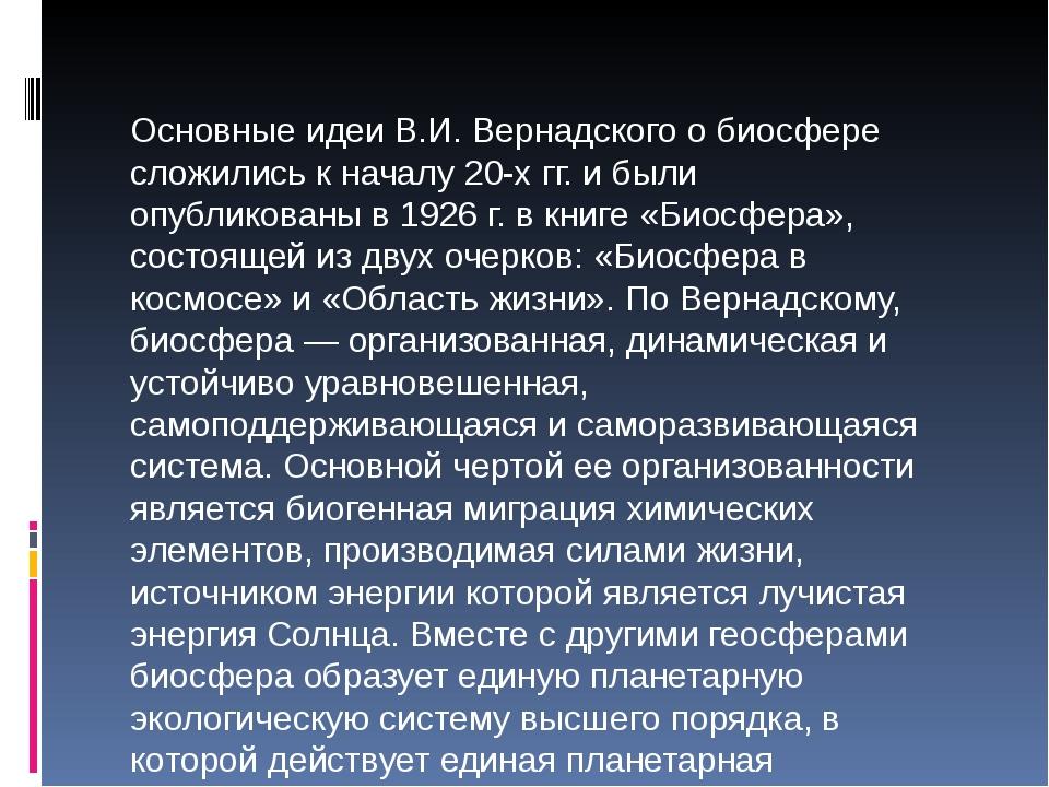 Основные идеи В.И. Вернадского о биосфере сложились к началу 20-х гг. и были...