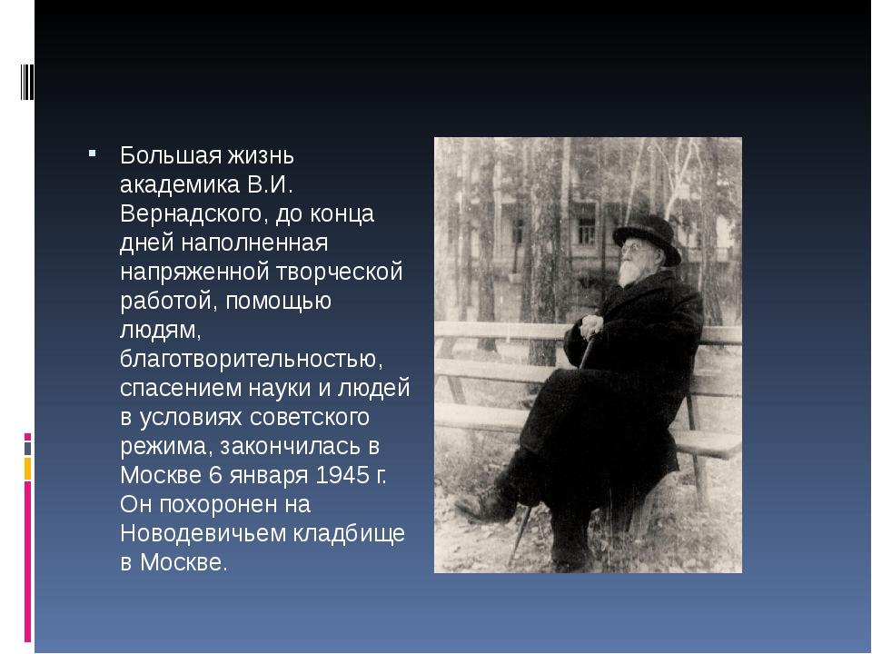 Большая жизнь академика В.И. Вернадского, до конца дней наполненная напряжен...
