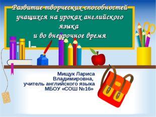 Развитие творческих способностей учащихся на уроках английского языка и во вн