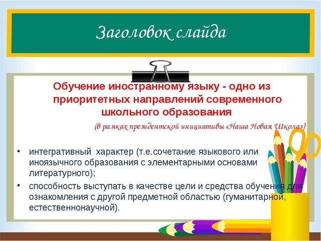 Заголовок слайда Обучение иностранному языку - одно из приоритетных направлен...