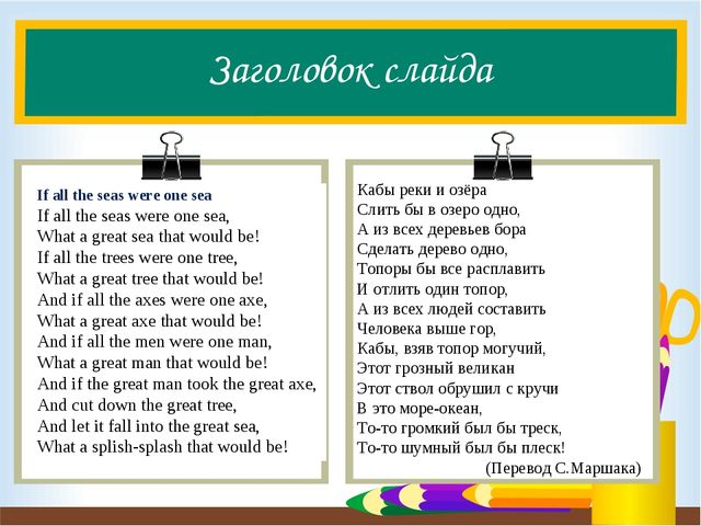 Заголовок слайда If all the seas were one sea If all the seas were one sea, W...
