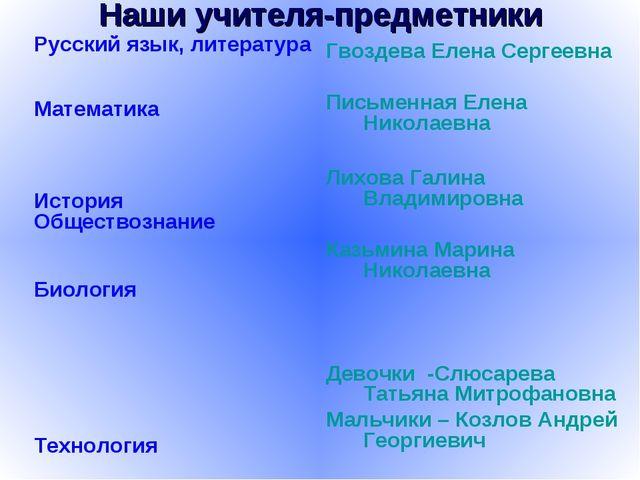 Наши учителя-предметники Русский язык, литература Математика История Общество...