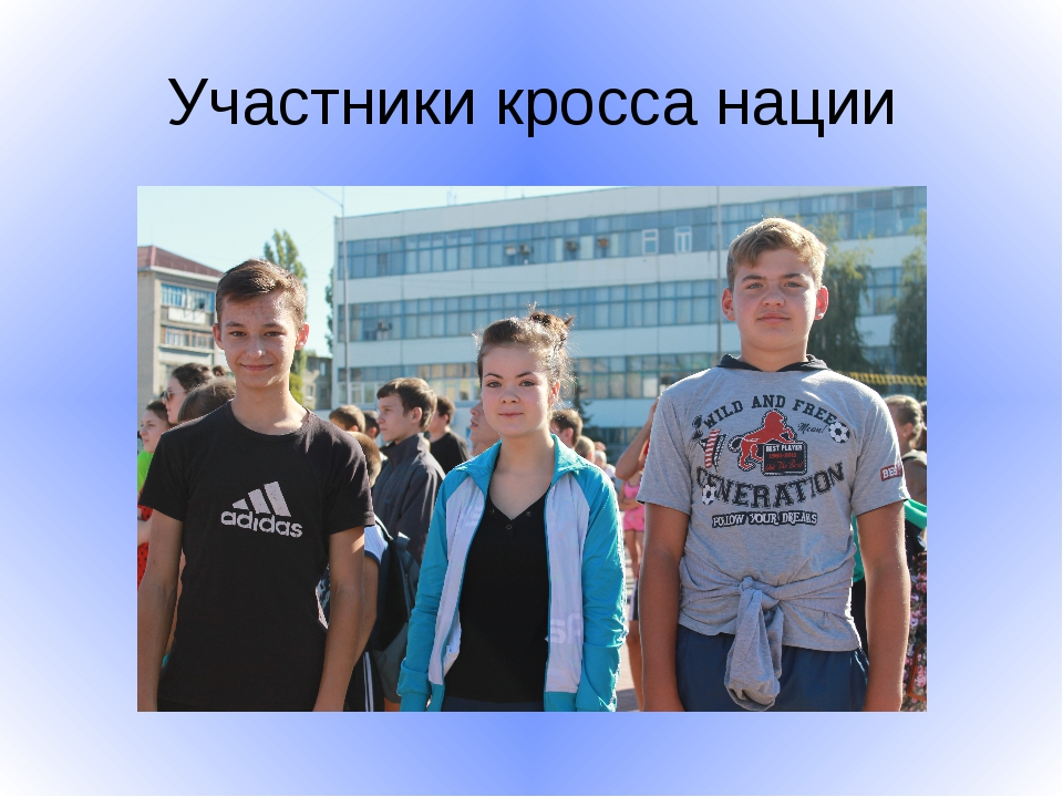 Участники кросса нации