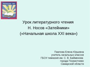Павлова Елена Юрьевна учитель начальных классов ГБОУ гимназия им. С. В. Байме