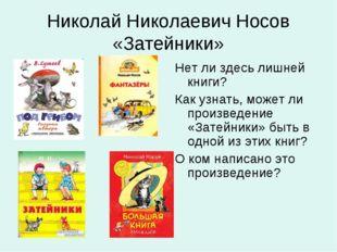 Николай Николаевич Носов «Затейники» Нет ли здесь лишней книги? Как узнать, м