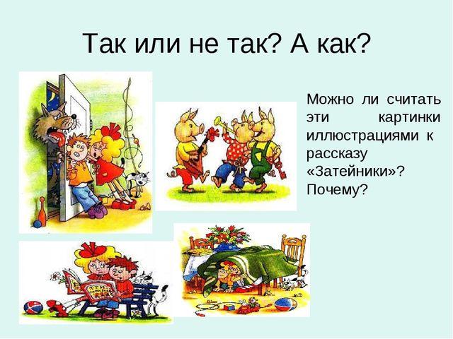 Так или не так? А как? Можно ли считать эти картинки иллюстрациями к рассказу...