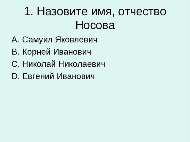 1. Назовите имя, отчество Носова Самуил Яковлевич Корней Иванович Николай Ник...