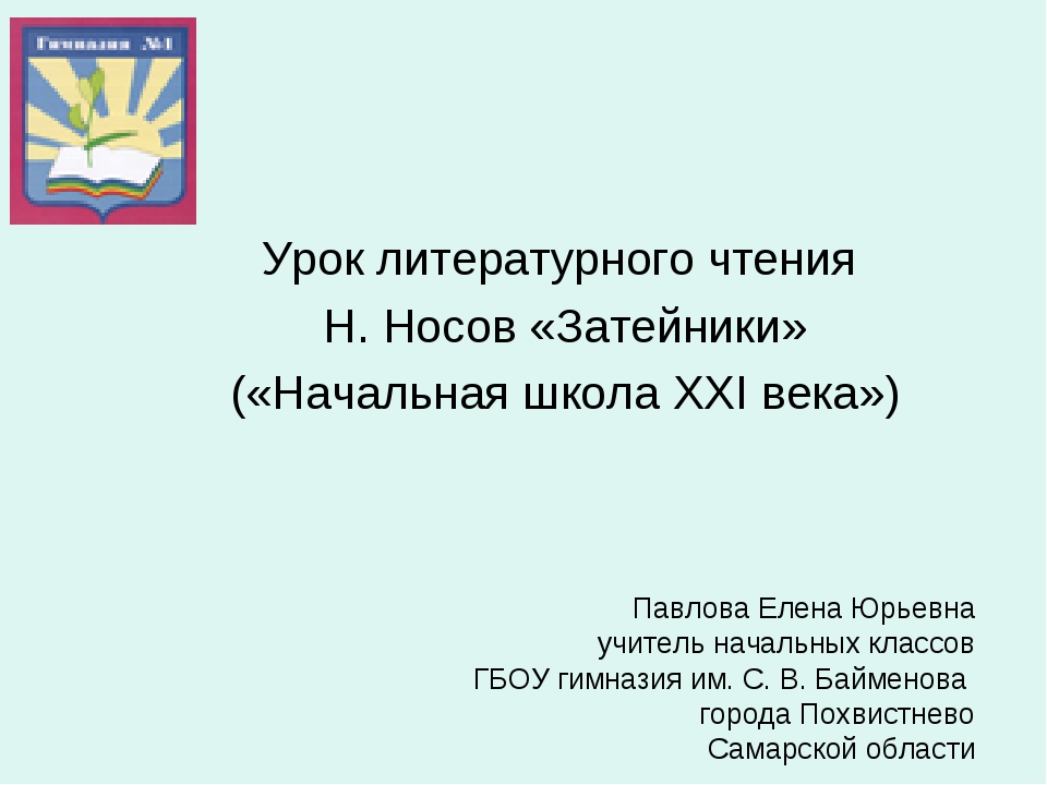 Павлова Елена Юрьевна учитель начальных классов ГБОУ гимназия им. С. В. Байме...