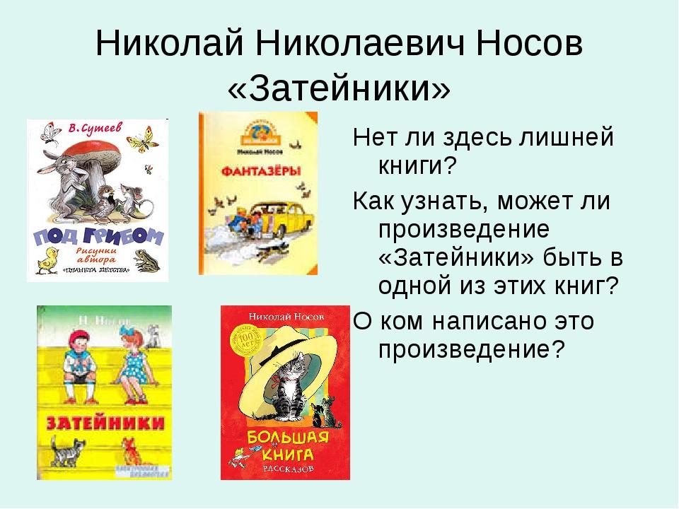 Николай Николаевич Носов «Затейники» Нет ли здесь лишней книги? Как узнать, м...