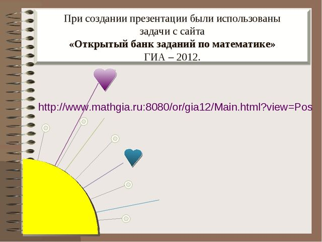 http://www.mathgia.ru:8080/or/gia12/Main.html?view=Pos