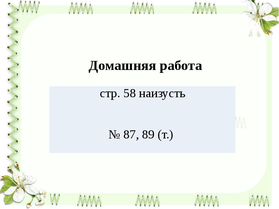 Домашняя работа стр. 58 наизусть № 87, 89 (т.)