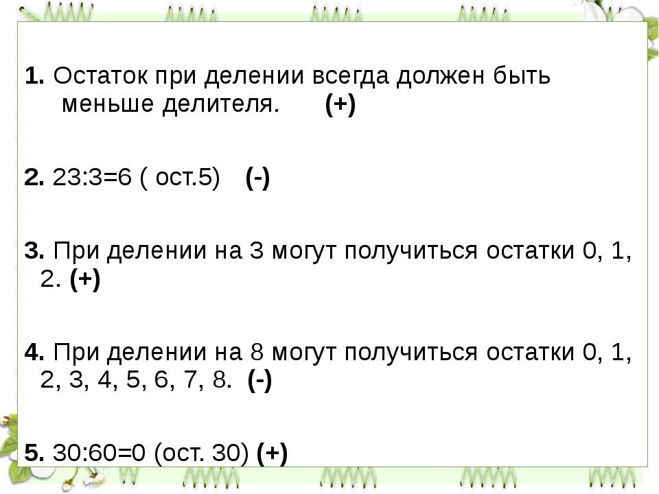 1. Остаток при делении всегда должен быть меньше делителя. (+) 2. 23:3=6 (...
