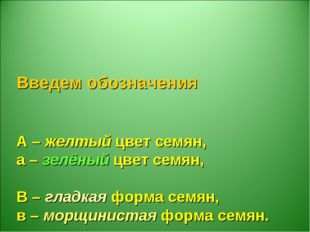 Введем обозначения А – желтый цвет семян, а – зелёный цвет семян, В – гладкая