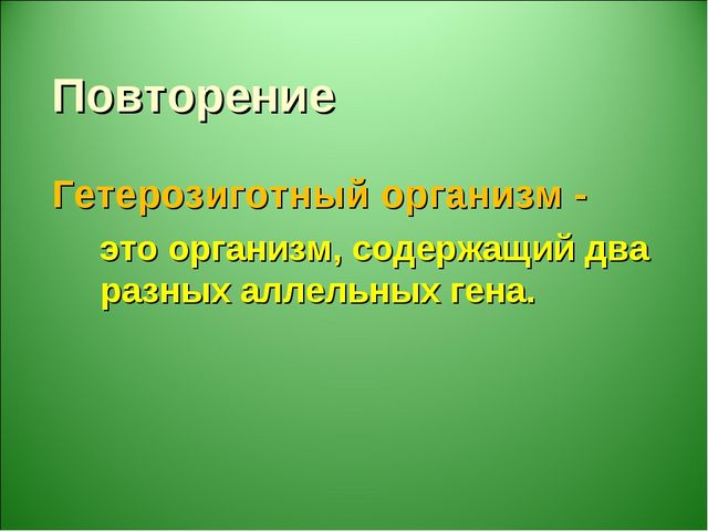 Повторение Гетерозиготный организм - это организм, содержащий два разных алле...