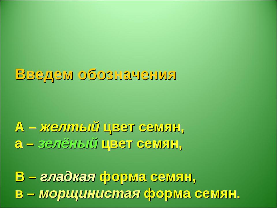 Введем обозначения А – желтый цвет семян, а – зелёный цвет семян, В – гладкая...