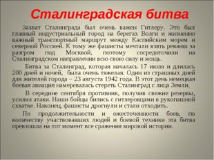 Сталинградская битва Захват Сталинграда был очень важен Гитлеру. Это был глав