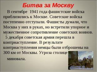 Битва за Москву В сентябре 1941 года фашистские войска приблизились к Москве.