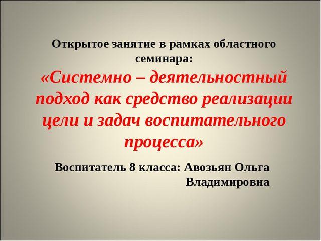 Открытое занятие в рамках областного семинара: «Системно – деятельностный по...