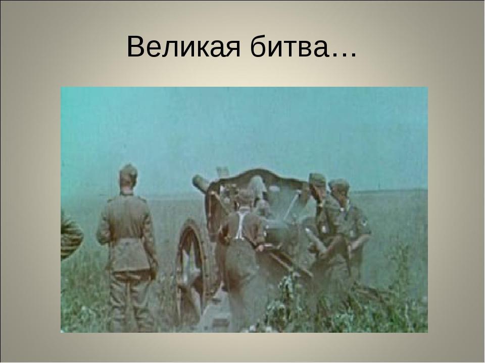 Великая битва…