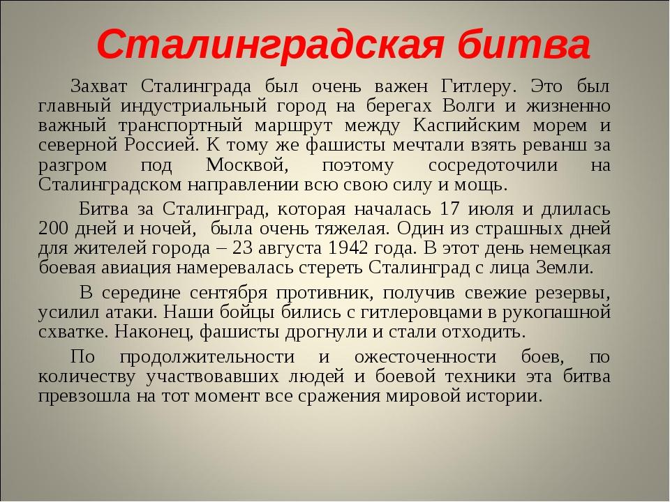 Сталинградская битва Захват Сталинграда был очень важен Гитлеру. Это был глав...