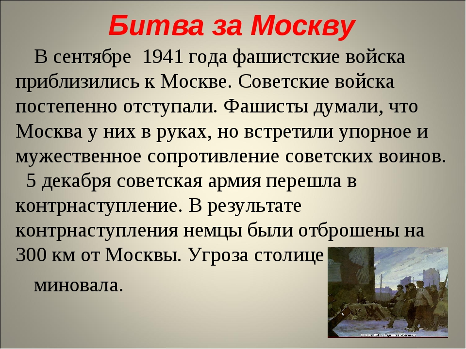 Битва за Москву В сентябре 1941 года фашистские войска приблизились к Москве....