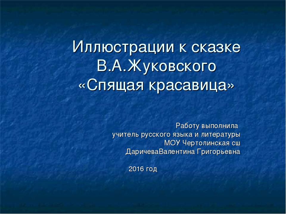 Иллюстрации к сказке В.А.Жуковского «Спящая красавица» Работу выполнила учите...
