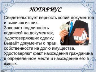 Свидетельствует верность копий документов и выписок из них. Заверяет подлинно