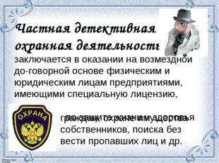 Частная детективная и охранная деятельность заключается в оказании на возмез