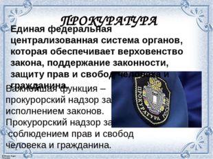 ПРОКУРАТУРА Единая федеральная централизованная система органов, которая обес