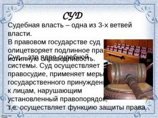 Судебная власть – одна из 3-х ветвей власти. В правовом государстве суд олице
