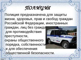 Полиция предназначена для защиты жизни, здоровья, прав и свобод гражданРосси