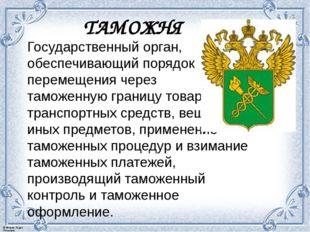 Государственный орган, обеспечивающий порядок перемещения через таможенную гр