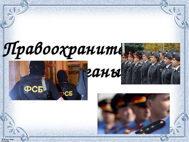 Правоохранительные органы © Фокина Лидия Петровна