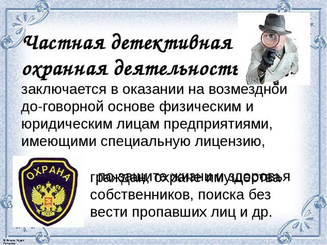 Частная детективная и охранная деятельность заключается в оказании на возмез...