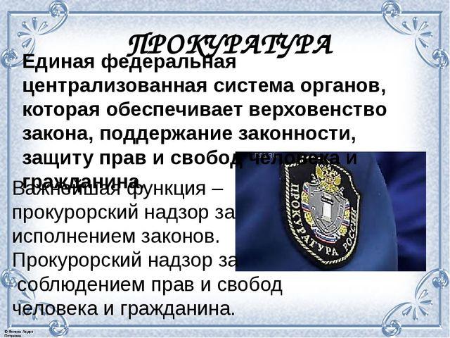 ПРОКУРАТУРА Единая федеральная централизованная система органов, которая обес...
