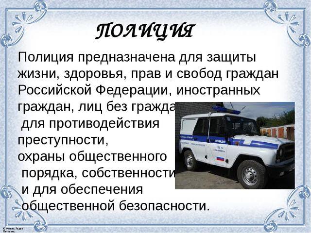 Полиция предназначена для защиты жизни, здоровья, прав и свобод гражданРосси...