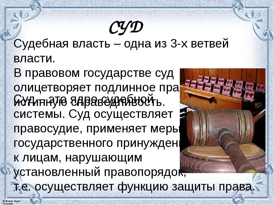 Судебная власть – одна из 3-х ветвей власти. В правовом государстве суд олице...