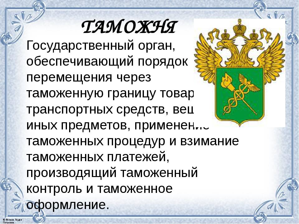 Государственный орган, обеспечивающий порядок перемещения через таможенную гр...