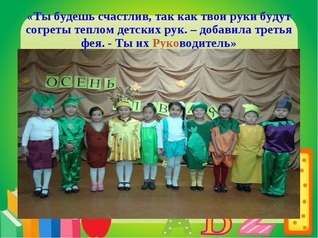 «Ты будешь счастлив, так как твои руки будут согреты теплом детских рук. – до...