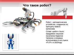 Что такое робот? Робот – автоматическое устройство, созданное по принципу жив
