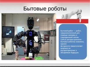 Бытовые роботы