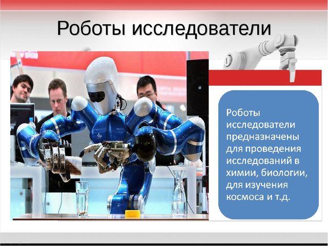 Роботы исследователи