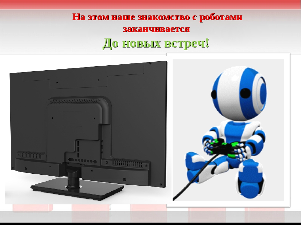 На этом наше знакомство с роботами заканчивается До новых встреч!