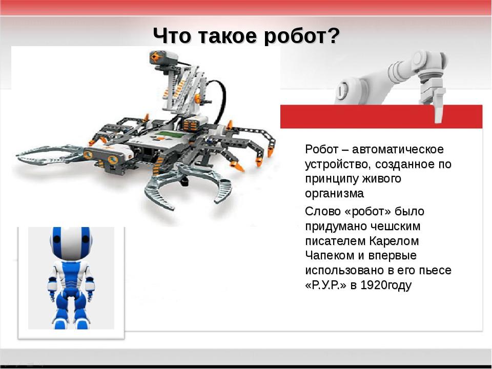 Что такое робот? Робот – автоматическое устройство, созданное по принципу жив...