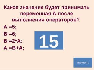 Какое значение будет принимать переменная А после выполнения операторов? A:=5