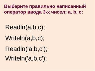 Выберите правильно написанный оператор ввода 3-х чисел: а, b, c: Readln(a,b,c