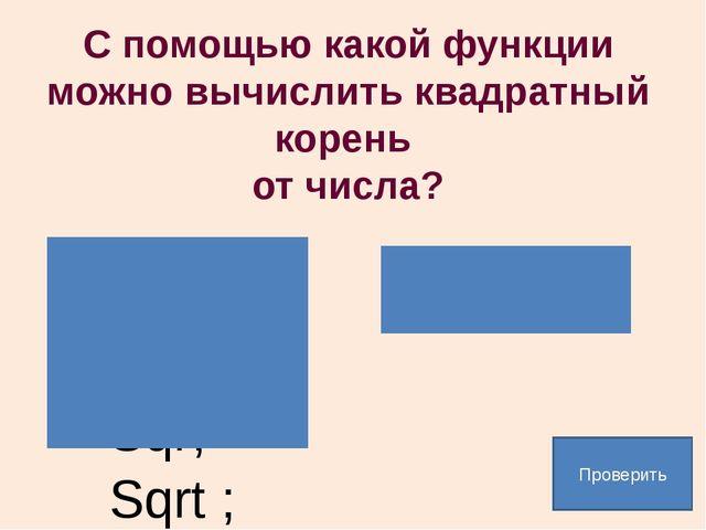С помощью какой функции можно вычислить квадратный корень от числа? Abs; Ln;...