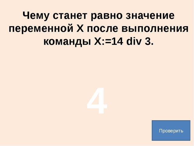 Чему станет равно значение переменной X после выполнения команды X:=14 div 3....