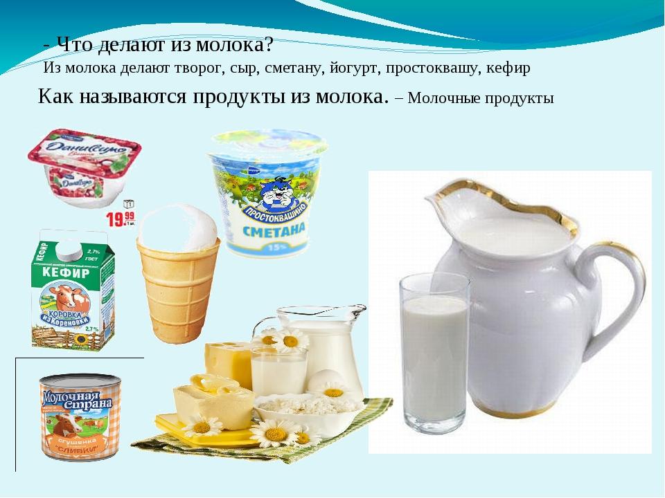 Как быстро сделать из молока сметану